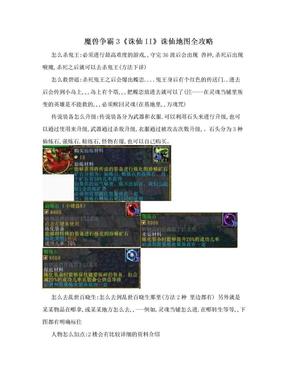 魔兽争霸3《诛仙II》诛仙地图全攻略.doc