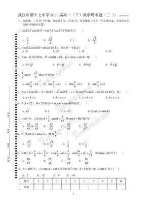 高一下数学周考(三角函数)