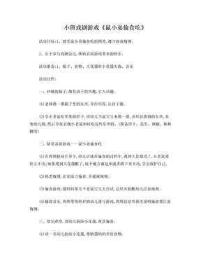 小班戏剧游戏.doc