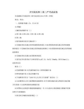 卫生院医师三基三严考试试卷.doc