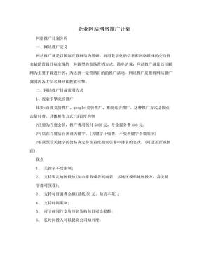 企业网站网络推广计划.doc