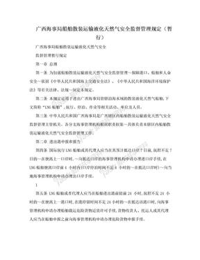 广西海事局船舶散装运输液化天然气安全监督管理规定(暂行).doc