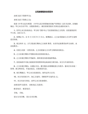 公司房屋租赁合同范本.docx
