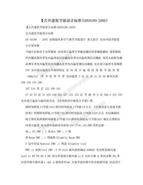 【公共建筑节能设计标准(GB50189-2005).doc
