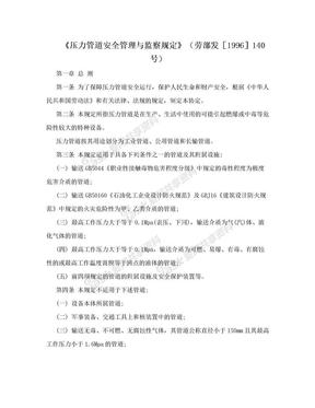 《压力管道安全管理与监察规定》(劳部发[1996]140号).doc