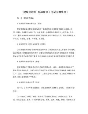 完整版健康管理师-基础知识(考试大纲整理).doc