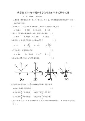 山东省2008-2012年普通高中学生学业水平考试数学试题.doc