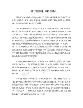 (小学)元旦、新年升旗仪式发言稿.doc