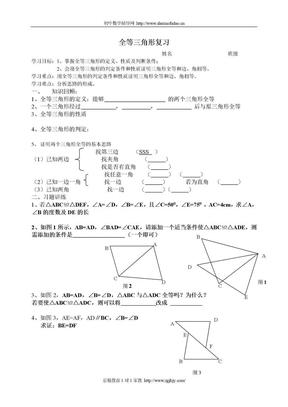 初二数学全等三角形复习题.doc