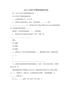 2012宁波中考物理试题及答案.doc