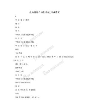 电力调度自动化系统_毕业论文.doc