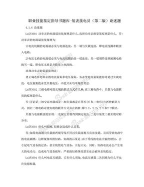 职业技能鉴定指导书题库-装表接电员(第二版)论述题.doc