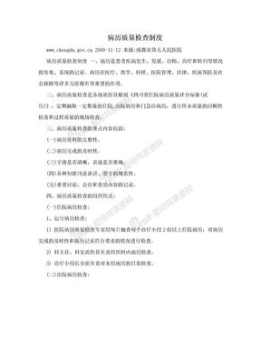 病历质量检查制度.doc