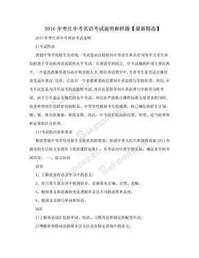 2016年枣庄中考英语考试说明和样题【最新精选】.doc