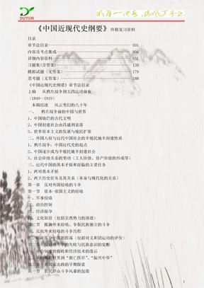 中国近现代史纲要.doc