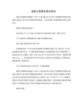 成都大熊猫基地导游词.doc