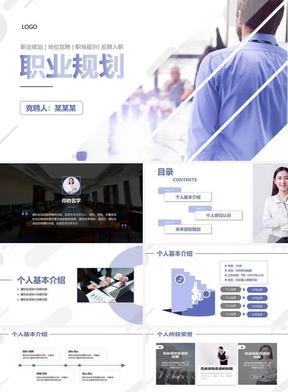 商务风岗位竞聘PPT模板.pptx