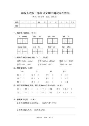 部编人教版三年级语文期中测试卷及答案.doc