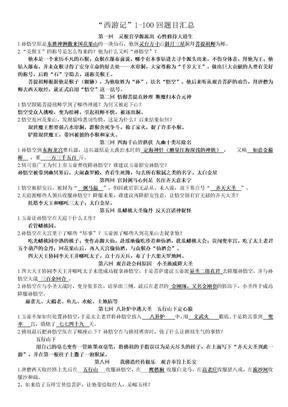 西游记1-100回.doc