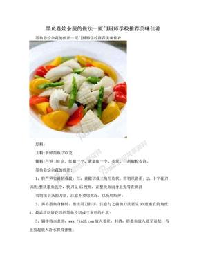 墨鱼卷烩杂蔬的做法—厦门厨师学校推荐美味佳肴.doc