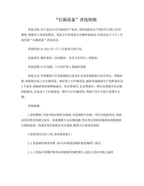 红旗设备评选细则.doc