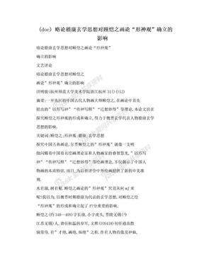 """(doc) 略论嵇康玄学思想对顾恺之画论""""形神观""""确立的影响.doc"""