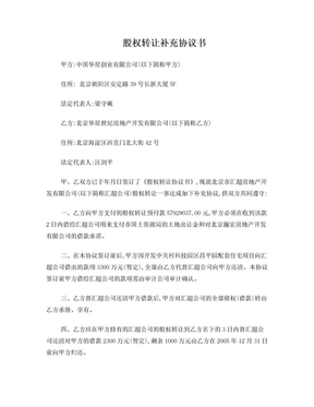 股权转让补充协议书 - 北京产权交易所网站——产权市场第 ….doc