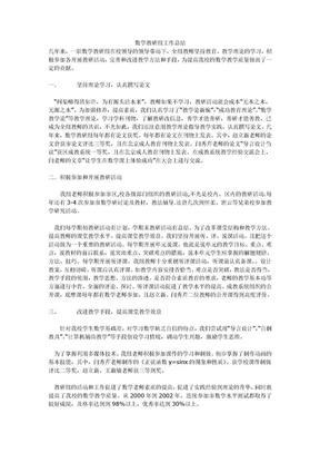 生物教研组工作总结.doc