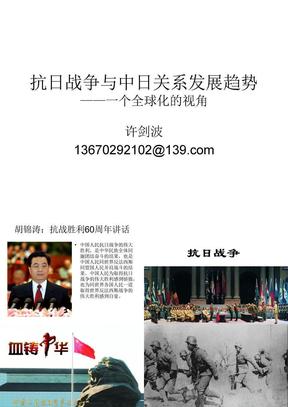 20100823抗日战争与中日关系正常版.ppt