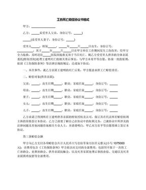 工伤死亡赔偿协议书格式.docx