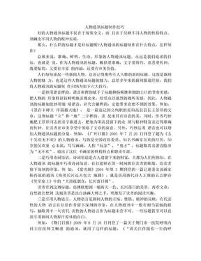 人物通讯标题制作技巧.doc