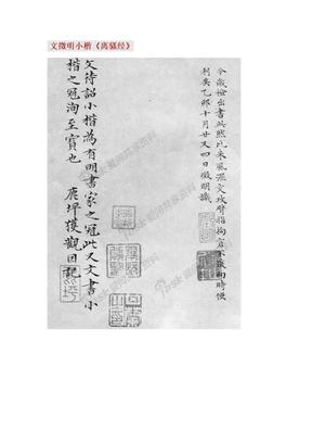 文征明小楷《离骚经》.doc