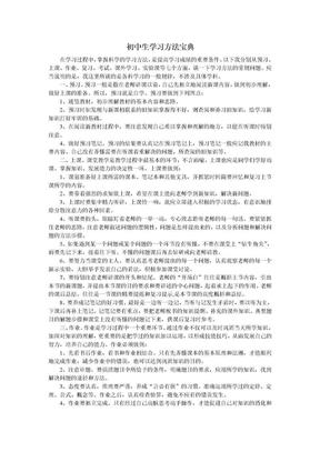 初中生学习方法宝典.doc