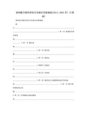郑州航空港经济综合实验区发展规划(2013-2025年) 2[指南].doc
