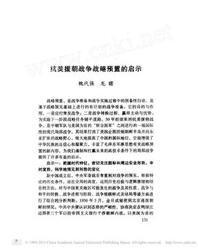 抗美援朝战争战略预置的启示.pdf
