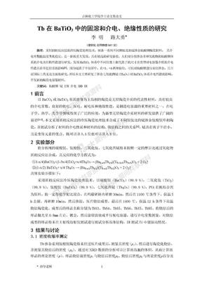 毕业环节任务小论文-李明.doc