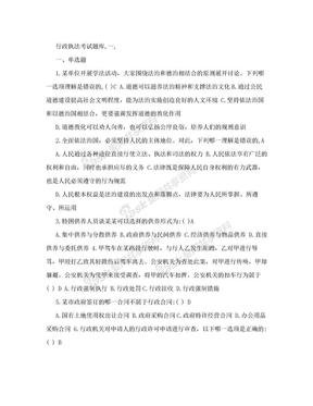 湖南省2016年行政执法人员执法资格模拟考试题库(一).doc