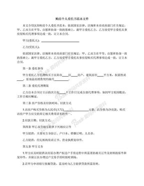 购房个人委托书范本文件.docx