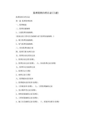 监理资料归档目录(土建).doc