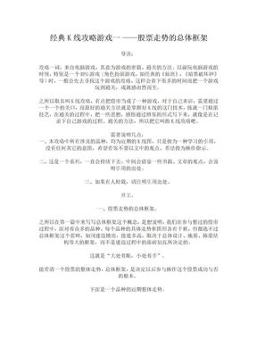 经典K线攻略游戏.doc