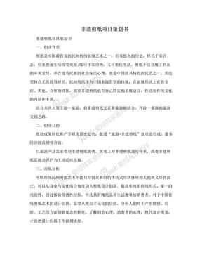 非遗剪纸项目策划书.doc