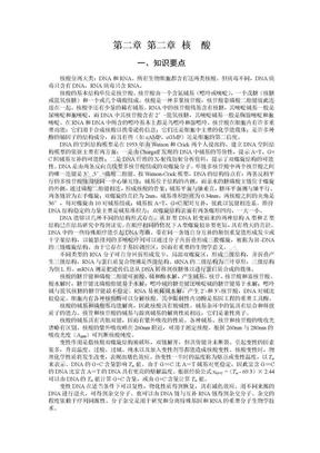 生物化学-考研生物化学习题2.doc
