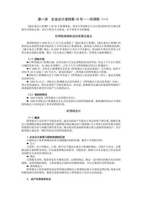 会计准则解读与应用(2008版).doc