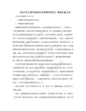 《初中语文课外阅读指导课课型研究》课题实施方案.doc