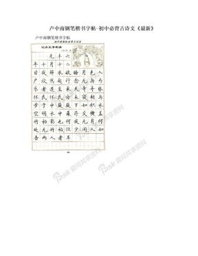 卢中南钢笔楷书字帖-初中必背古诗文《最新》.doc