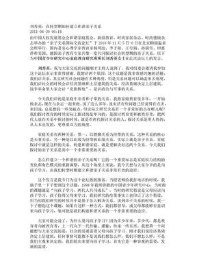 刘秀英:在转型期如何建立和谐亲子关系.doc