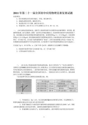 2011年第二十一届全国初中应用物理竞赛复赛试题及答案.doc