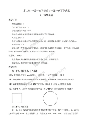 新北师大版八年级数学下册第2章教案(含三维目标).doc