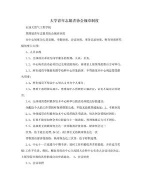 大学青年志愿者协会规章制度.doc