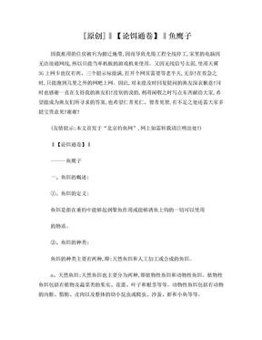 钓鱼高手鱼鹰子老师之 论饵通卷.doc